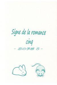 Signe de la romance cinq -恋の予感5-