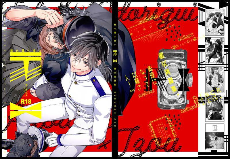 鯖の踊り食い RI 龍以再録集 [鯖の踊り食い(ハルチカ)] Fate/Grand Order