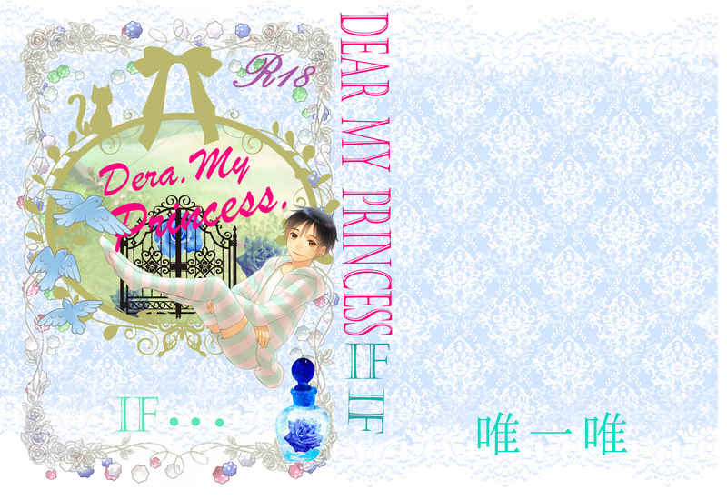 Dear.My Princess 『IF…』