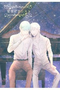 星空ピアニスト
