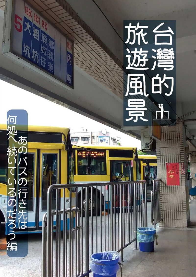 台湾的旅遊風景 あのバスの行き先は何処へ続いているのだろう編