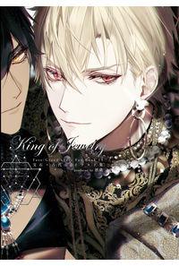 King of Jewelry 宝石×古代王