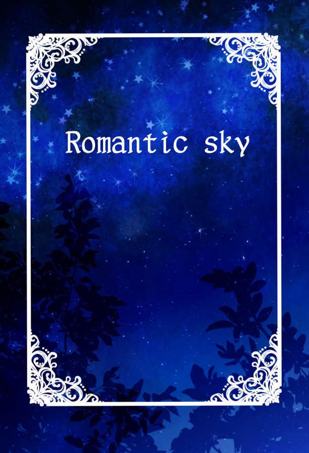 Romantic sky [S.W.O.R.D.(夏 夜鹿)] Fate/Grand Order
