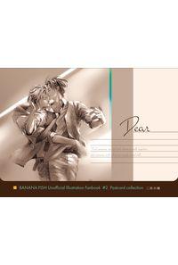 ポストカード画集〈Dear〉