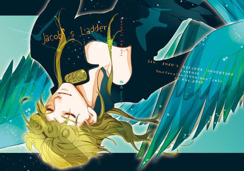 Jacob's Ladder [スミソニアンズカフェ(梅古)] ジョジョの奇妙な冒険