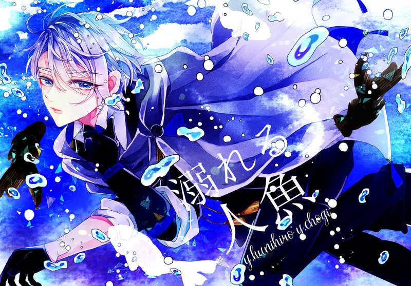 溺れる人魚 [*Aqua*(イオ)] 刀剣乱舞