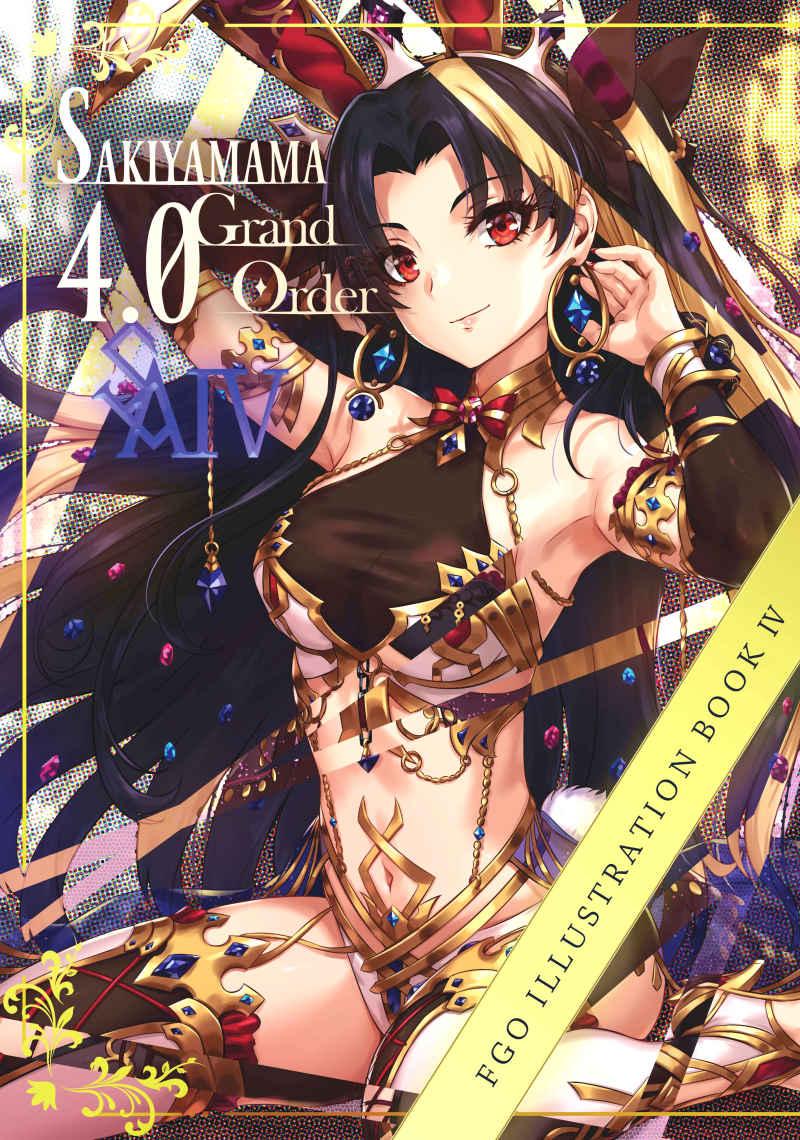 SAKIYAMAMA GRAND ORDER 4.0