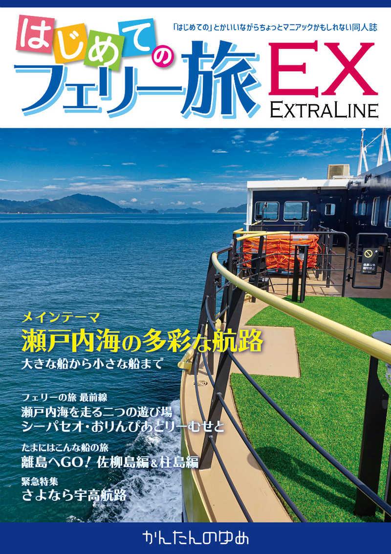 はじめてのフェリー旅EX 瀬戸内海の多彩な航路
