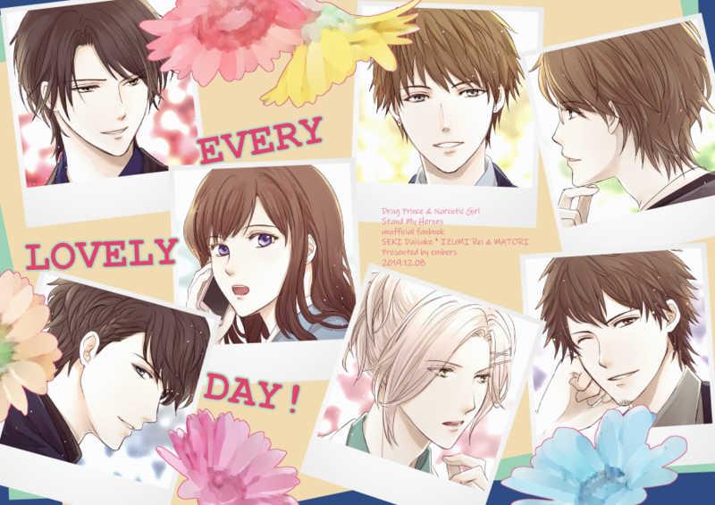 Every Lovely Day! [embers(香月 碧)] スタンドマイヒーローズ