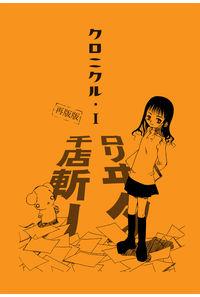 ロリヰタ千店斬リ・クロニクル1再版版