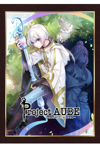 Project AUBE 設定資料集01~始まりの書~