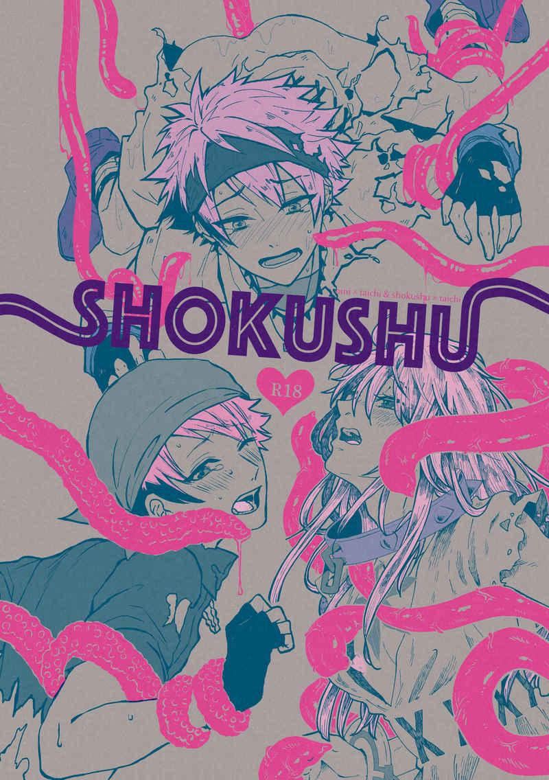 SHOKUSHU [namikaze(nami)] A3!