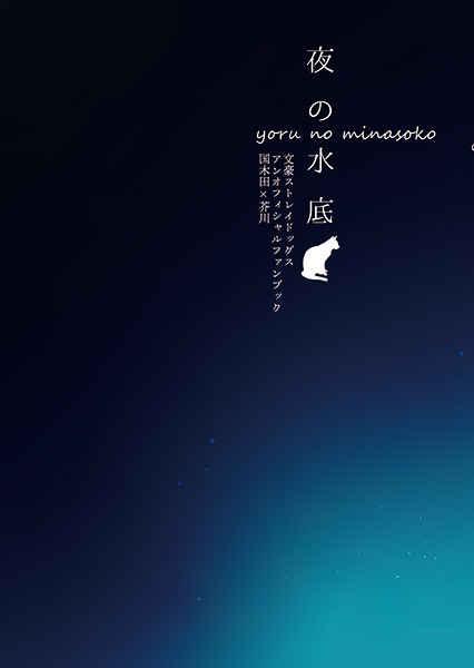 夜の水底 [蒼(あお)] 文豪ストレイドッグス