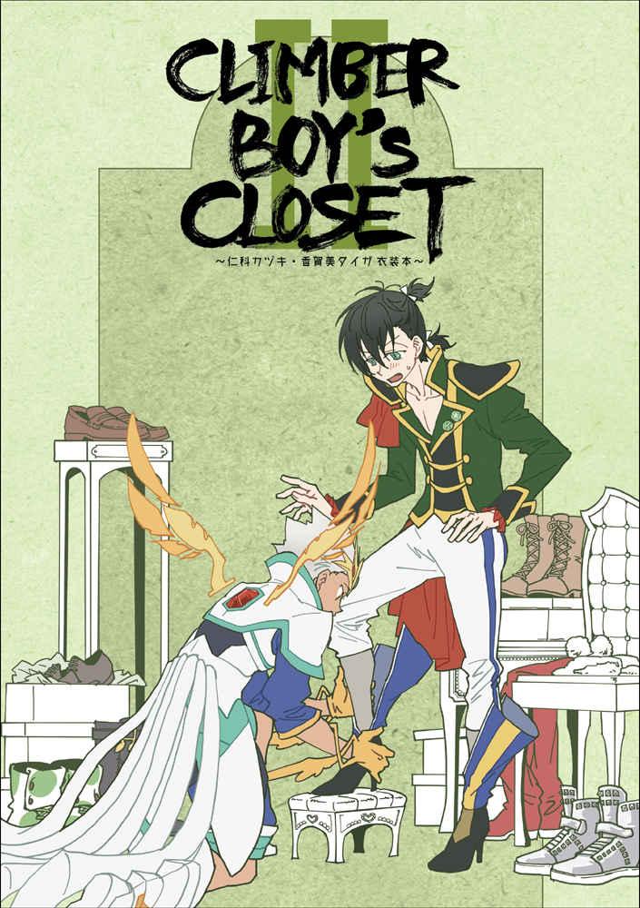 CLIMBER BOY'S CLOSET~仁科カヅキ・香賀美タイガ衣装本~2