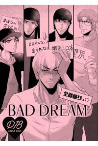 BAD DREAM 全部盛りっ