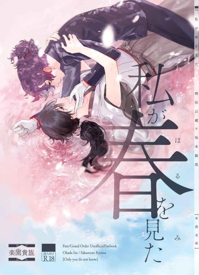 私が春を見た [楽園貴族(はらいそ)] Fate/Grand Order