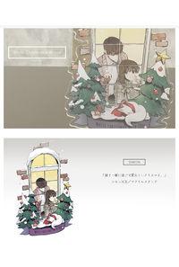 彼とのホワイトクリスマスver.シモン【一般販売】