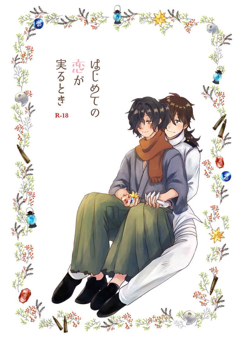 はじめての恋が実るとき [阿修羅の如く(みらい)] Fate/Grand Order