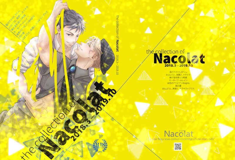 the collection of Nacolat [Nacolat(ナコ)] オリジナル