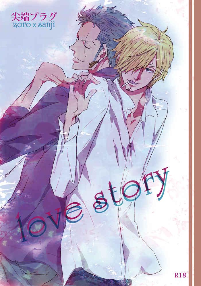 love story [尖端プラグ(未槻直)] ONE PIECE