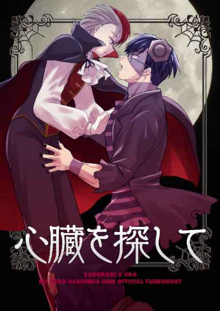 心臓を探して [MiUMiU(あみん)] 僕のヒーローアカデミア