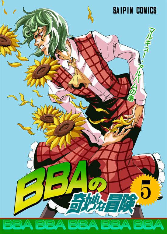 BBAの奇妙な冒険5 [さいピン(さいピン)] 東方Project