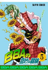 BBAの奇妙な冒険5