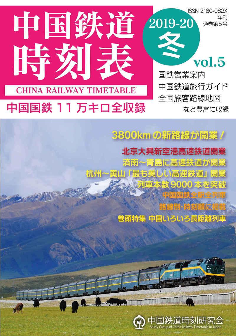 中国鉄道時刻表2019-20冬 Vol.5 [中国鉄道時刻研究会(何功)] 鉄道