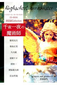 ハイスクール・オーラバスター 朗読劇コレクション CD+BOOK 千夜一夜の魔術師