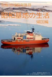 南極地域観測隊員 昭和基地の生活(帰国編)