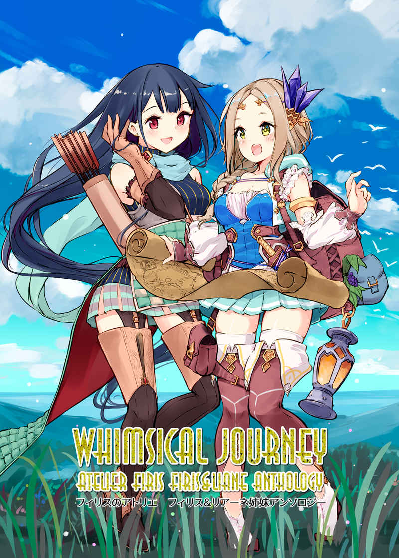 Whimsical Journey  フィリスのアトリエ フィリス&リアーネ姉妹アンソロジー [AstralCraft(DracoMiller)] アトリエシリーズ