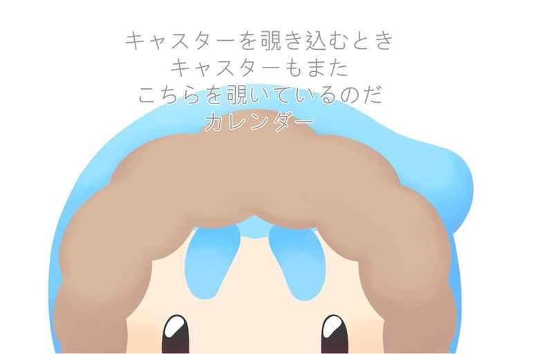 キャスターを覗きこむときキャスターもまたこちらを覗いているのだカレンダー [お寿司大好きおじいさん(お寿司おじいさん)] Fate/Grand Order