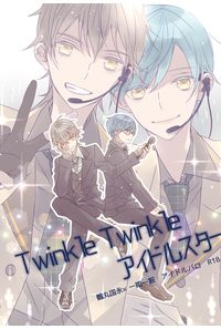 TwinkleTwinkleアイドルスター