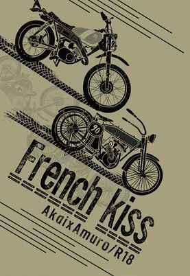 French kiss [judaskiss(はいねこ)] 名探偵コナン