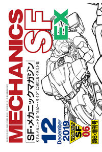 SFメカニックマガジン06EX
