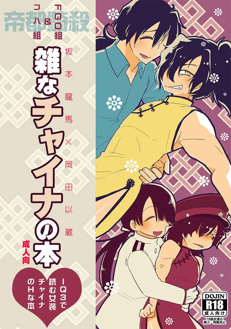 雑なチャイナの本 [ジキルとハイド(とんチキ)] Fate/Grand Order