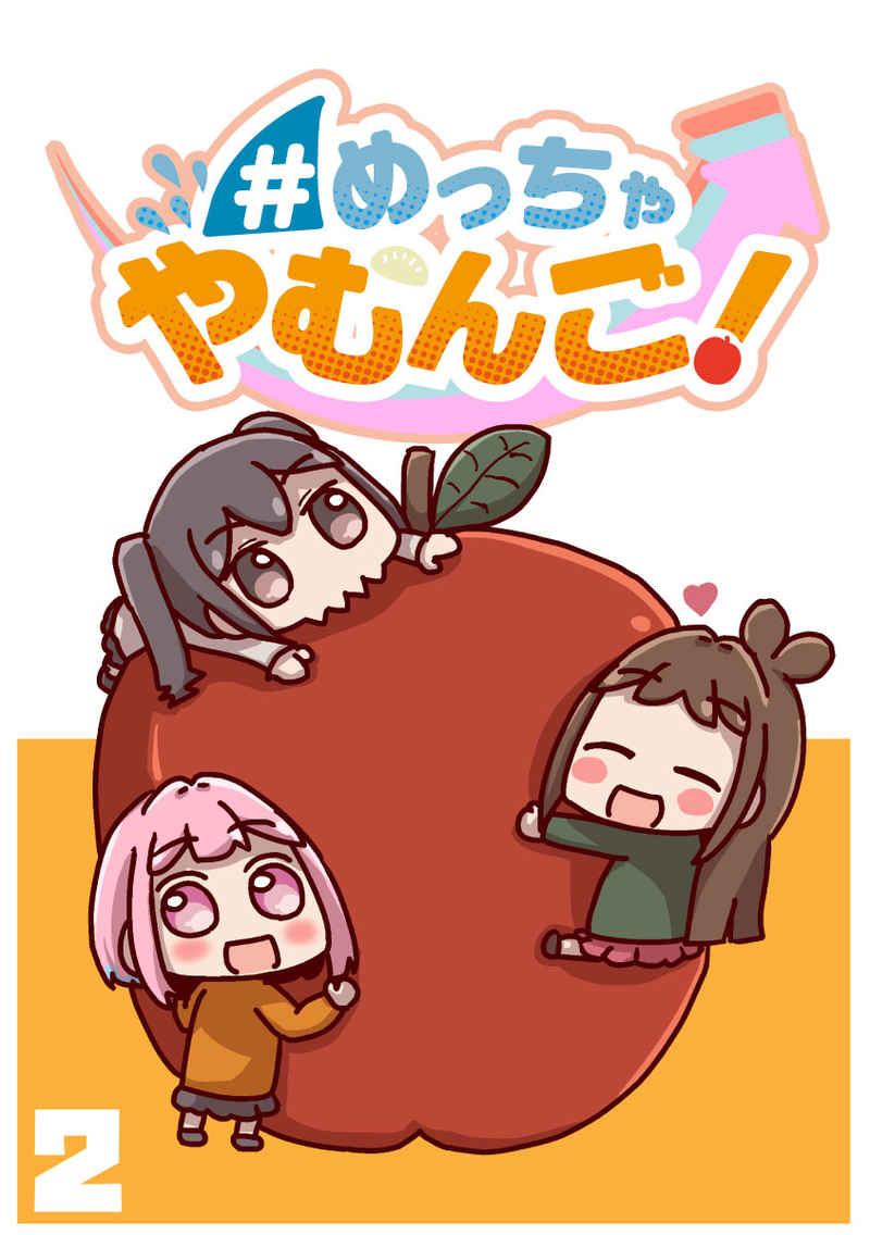 #めっちゃやむんご!2 [特急ねこ号(ねこ号)] THE IDOLM@STER CINDERELLA GIRLS