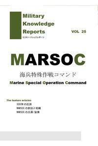 MARSOC 米海兵特殊作戦コマンド