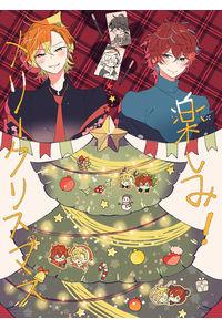 楽しみ!メリークリスマス
