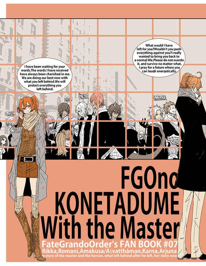FGO NO KONETADUME MASTER [TOKIMOOON(等々力トキオ)] Fate/Grand Order