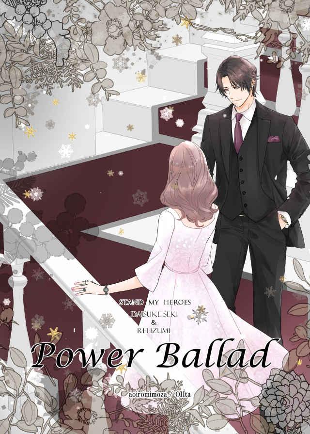 Power Ballad [青色ミモザ(OH太)] スタンドマイヒーローズ