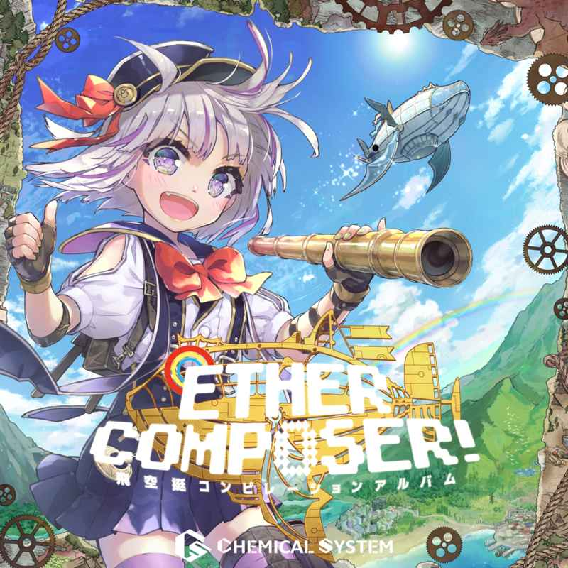ETHER COMPOSER! 飛空艇コンピレーションアルバム [CHEMICAL SYSTEM(cosMo@暴走P)] オリジナル