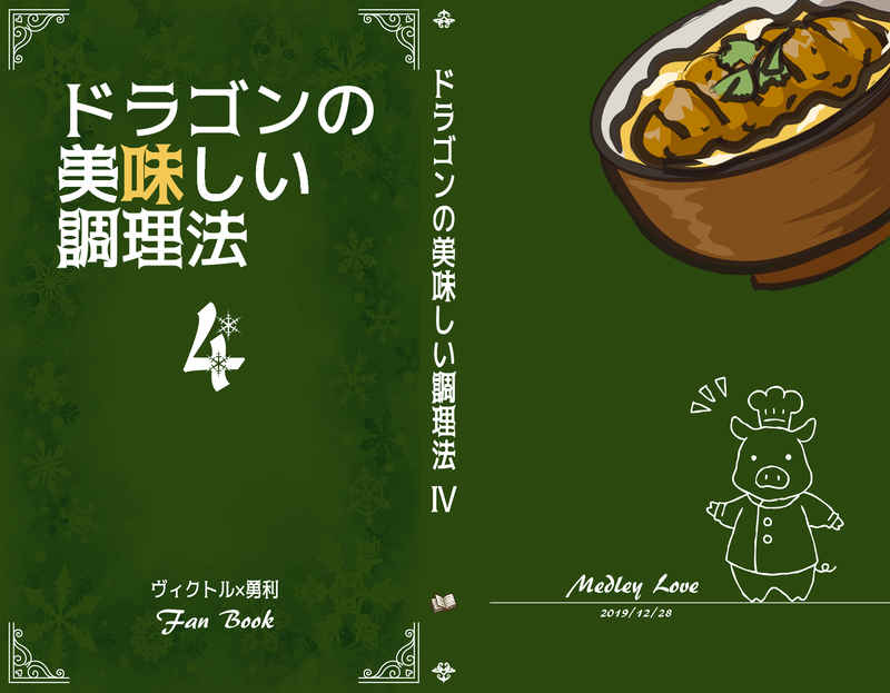 ドラゴンの美味しい調理法4