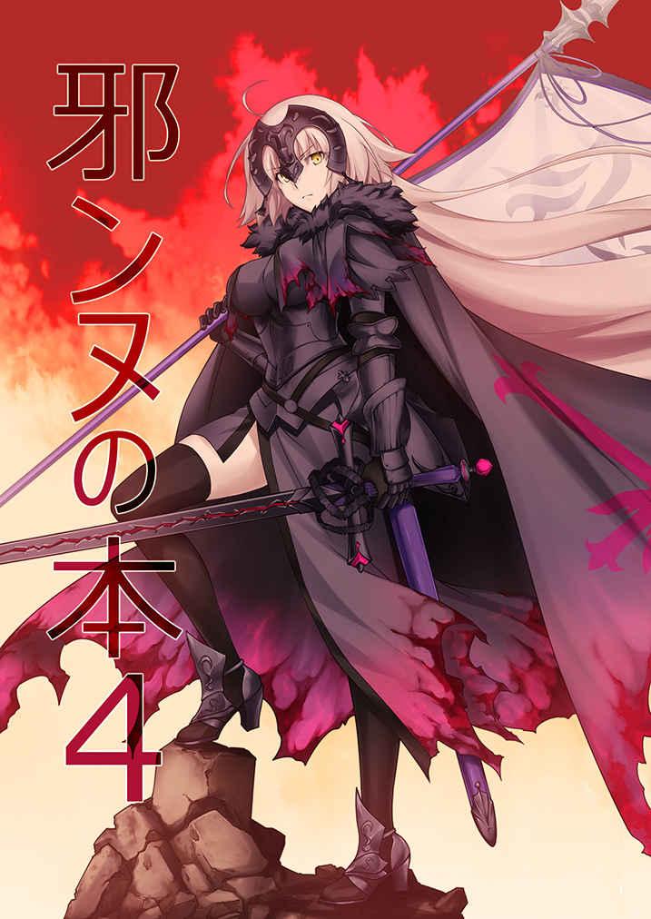 邪ンヌの本4 [ざっはとるて(森永らむね)] Fate/Grand Order