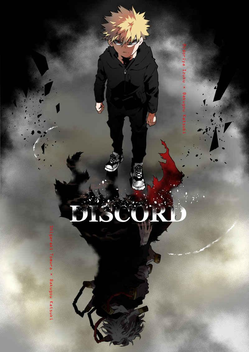 DISCORD [春雷重工(さくらい)] 僕のヒーローアカデミア