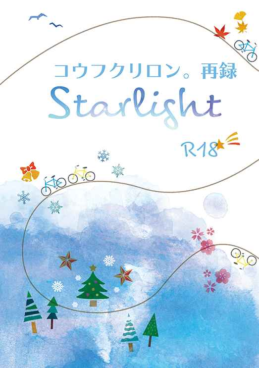 コウフクリロン。再録[Starlight] [コウフクリロン。(すずりん)] 弱虫ペダル