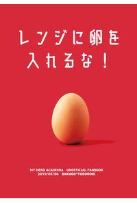 レンジに卵を入れるな!