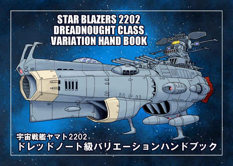 ドレッドノート級バリエーションハンドブック [老頭児商会(Get a chance)] 宇宙戦艦ヤマト2202