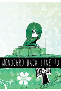 MONOCHRO BACK LINE 13