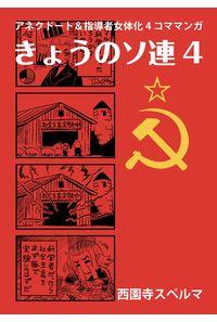 きょうのソ連 4